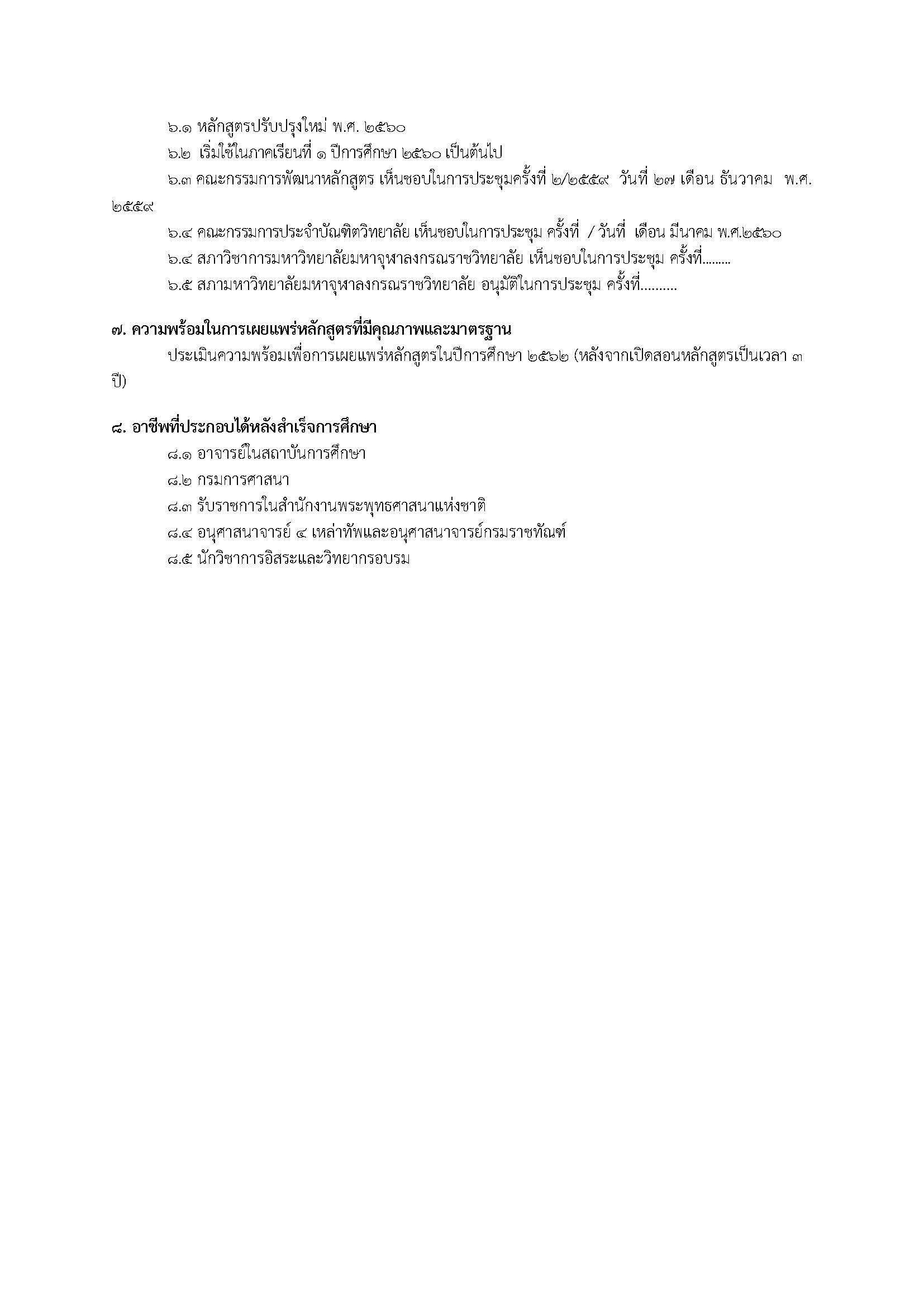 รายละเอียดของหลักสูตรพุทธศาสตรมหาบัณฑิต_Page_2