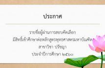 ma_philo_admid60
