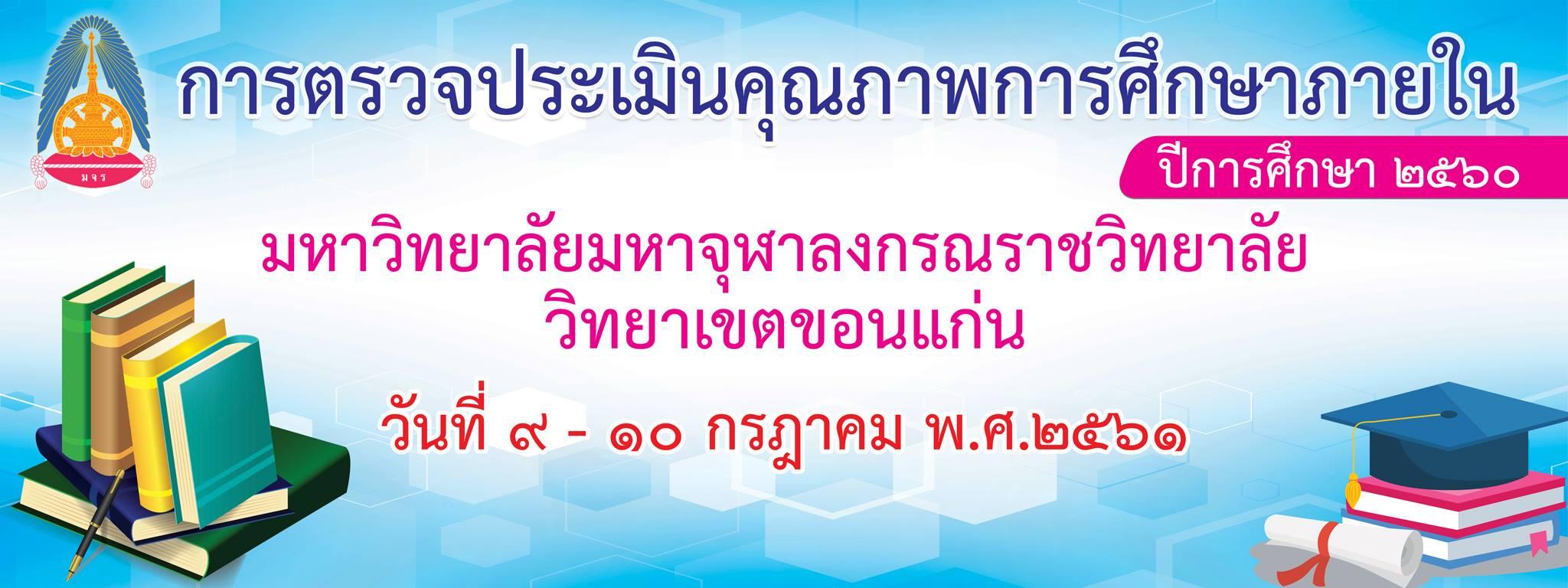 กำหนดการตรวจประเมินคุณภาพการศึกษาระดับหลักสูตรฯ ประจำปี 2560 วันที่ 25 - 29 มิถุนายน 256