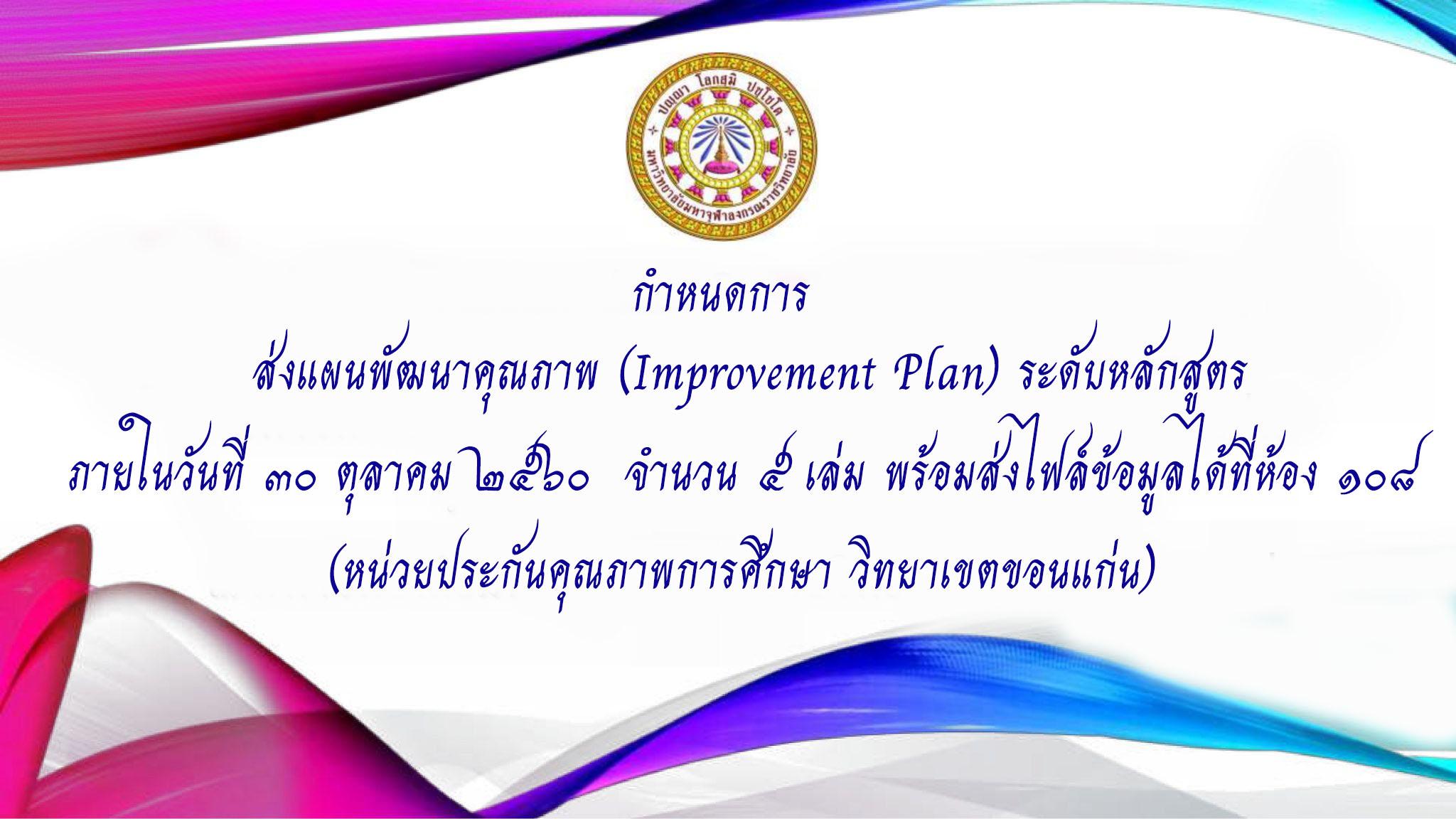 กำหนดการส่งแผนพัฒนาคุณภาพ(Improvement Plan)ระดับหลักสูตร