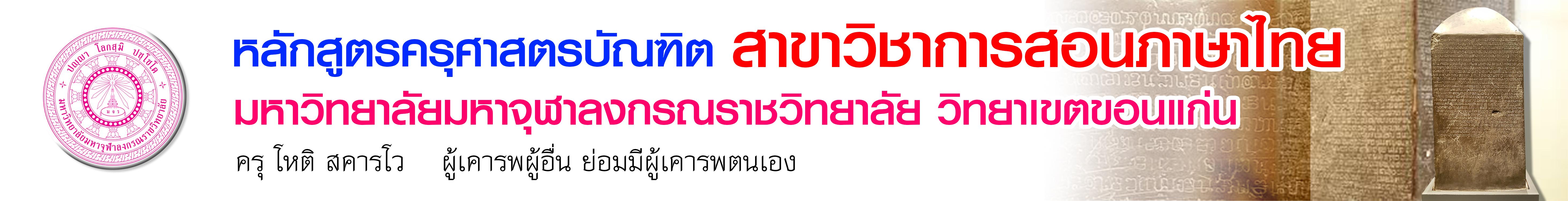 หลักสูตรครุศาสตรบัณฑิต สาขาวิชาการสอนภาษาไทย