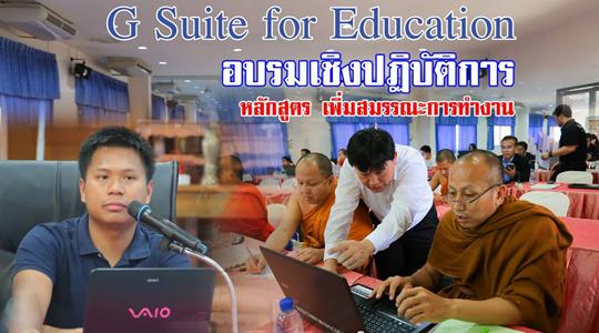 g_suite61